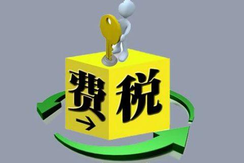 松江区工商注册代理哪家专业